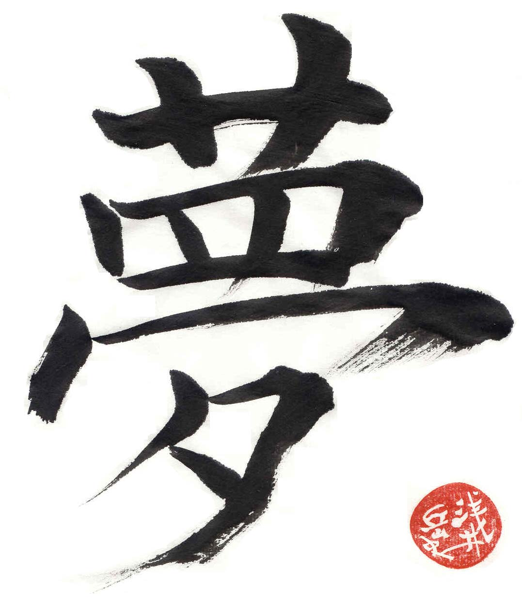 Takeshi's calligraphy, dream.